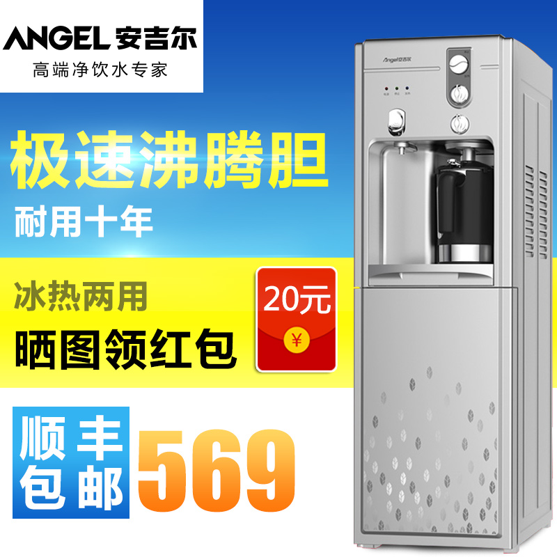 Angel drinking fountains vertical hot and cold home ice hot ice hot office of external boiling teng speed thermal cooling and heating shipping