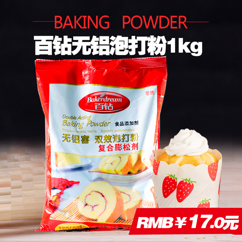 Angel yeast hundred drill no harm aluminum double effect baking powder cake leavening agents baking biscuits bread baking ingredients 1 kg