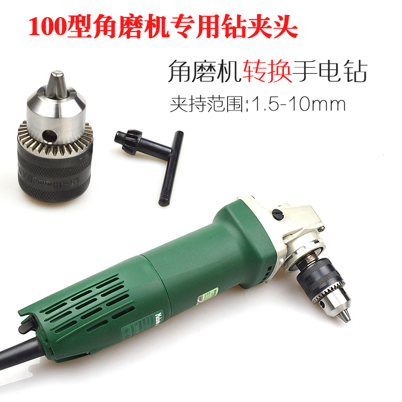 Angle grinder conversion drill chuck hand drill chuck electric grinding mill grinder connecting rod adjustable conversion fixture accessories