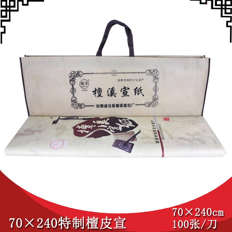 Anhui rice paper 70x240 special handmade xuan xuan tan leather calligraphy painting dedicated health vision wenfangsibao shipping