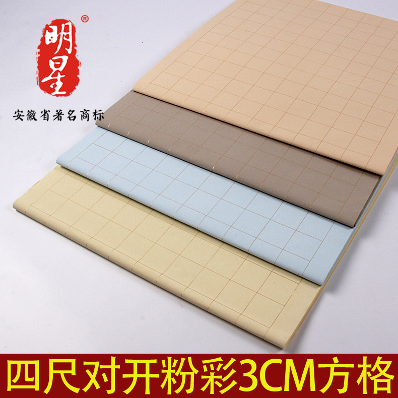 Anhui star xuan paper handmade 3CM off the pastel squares half cooked rice paper brush calligraphy