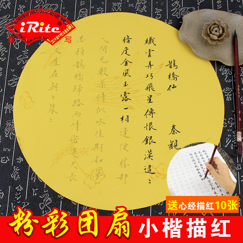 Anhui xuan miao hong lower case brush calligraphy copybook entry pastels round fan europe kai xuan paper copy paper exercises