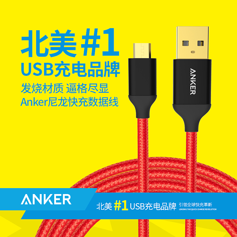Anker nylon-6 tablet phone universal data cable andrews data cable micro usb charging cable lengthened