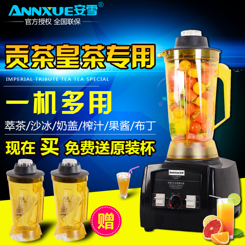 Ann snow multifunction sand ice machine ice machine juicer juice machine stripping milk tea machine capping machine milkshake machine Imperial tribute tea tea tea shop