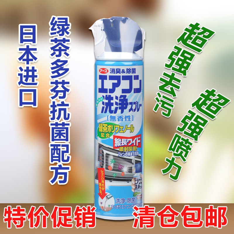 Ann speed air conditioning hang household cleaners dust mites cleaner air conditioning air conditioning disinfectant to kill bacteria imported from japan