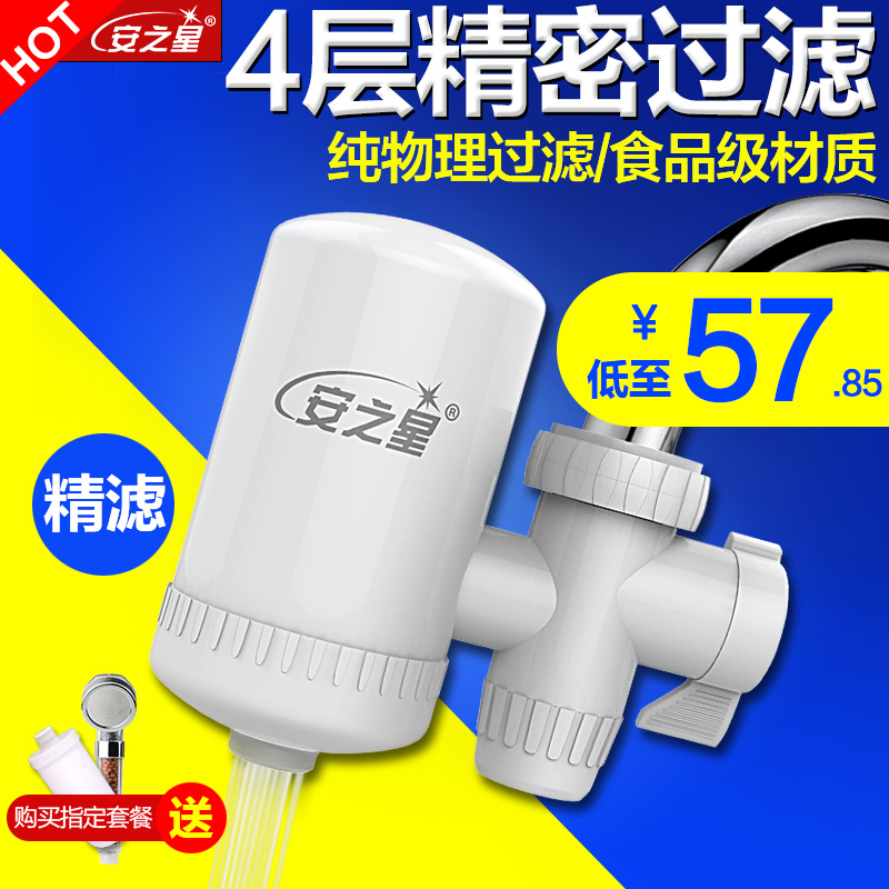 Ann star faucet water filter home water purifier faucet water filter water filter purifier home kitchen