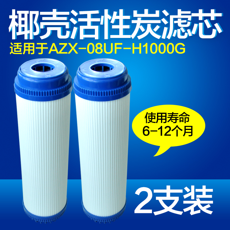 Ann star water purifier central pipeline direct drinking water purifier home water coconut shell activated carbon filter universal filter core