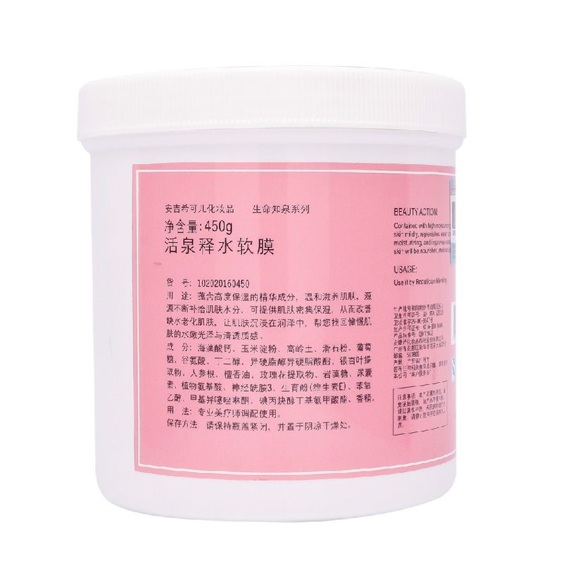 Ans/an jixi can children ãexplanation water fountain soft film 450g official counter genuine cosmetics