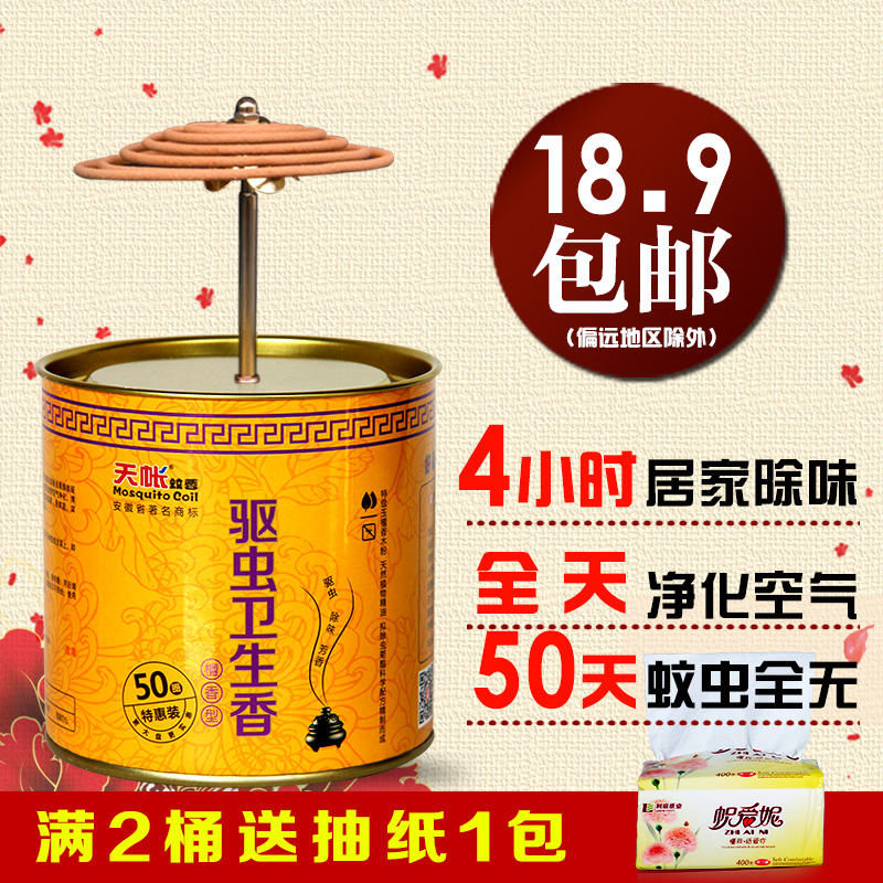 Anthelmintica household mosquito repellent incense incense sandalwood aromatherapy indoor toilet toilet deodorant in addition to smell incense coil pepellent