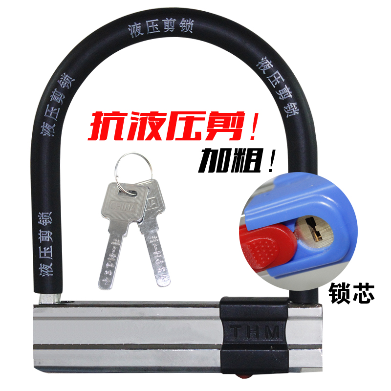 Anti hydraulic shears electric lock motorcycle lock u shaped battery lock lock security lock bicycle lock bike lock u