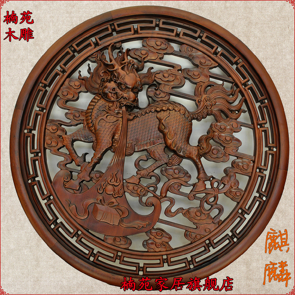 Antique chinese decoration dongyang wood carving camphor wood circular pendant unicorn wall screen porch ceiling backdrop