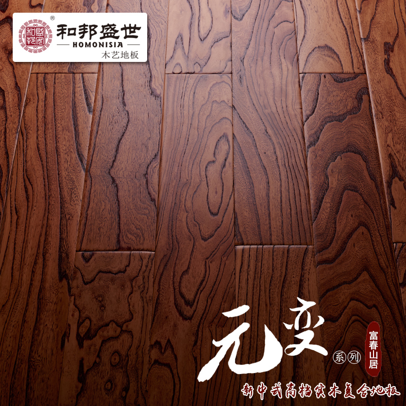 Antique old elm wood flooring 15mm hard relief art f4' lowfat multilayered wood flooring e0 class ring protection