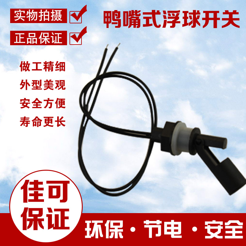 Antiseptic plastic duckbill side mounted level switch float switch level controller water level sensor switch