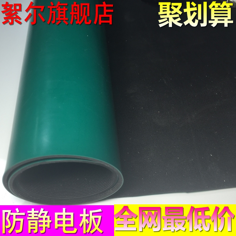 Antistatic antistatic mat tablecloth rubbermat laboratory antistatic leather mat mat temperature