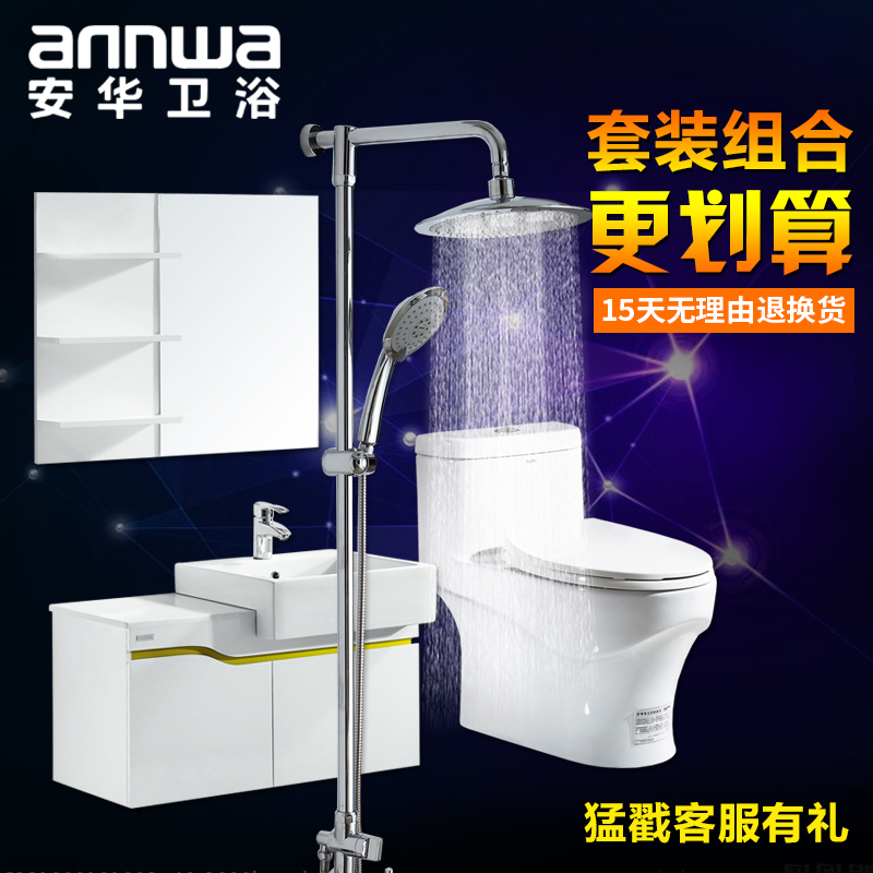 Anwar bathroom cabinet combination toilet washbasin faucet full copper shower combination 43 19 + 1367 + 5757C