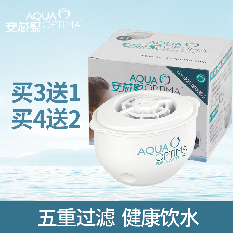 Anxin springs cup water filter SWP820 generic strix second generation boxed free shipping buy 3 get 1 buy 4 to send 2