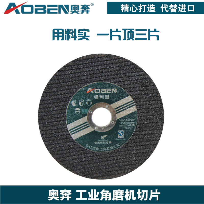 Aoben resin grinding wheel cutting discs 100 angle grinder dedicated polished stainless steel metal polishing Chip