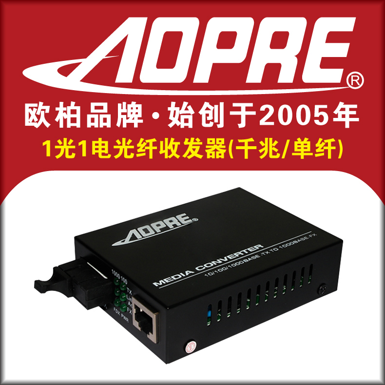 Aopre oubai 1 electric light 1 gigabit fiber optic transceivers an electric light a single multimode single fiber Transceiver 20 km
