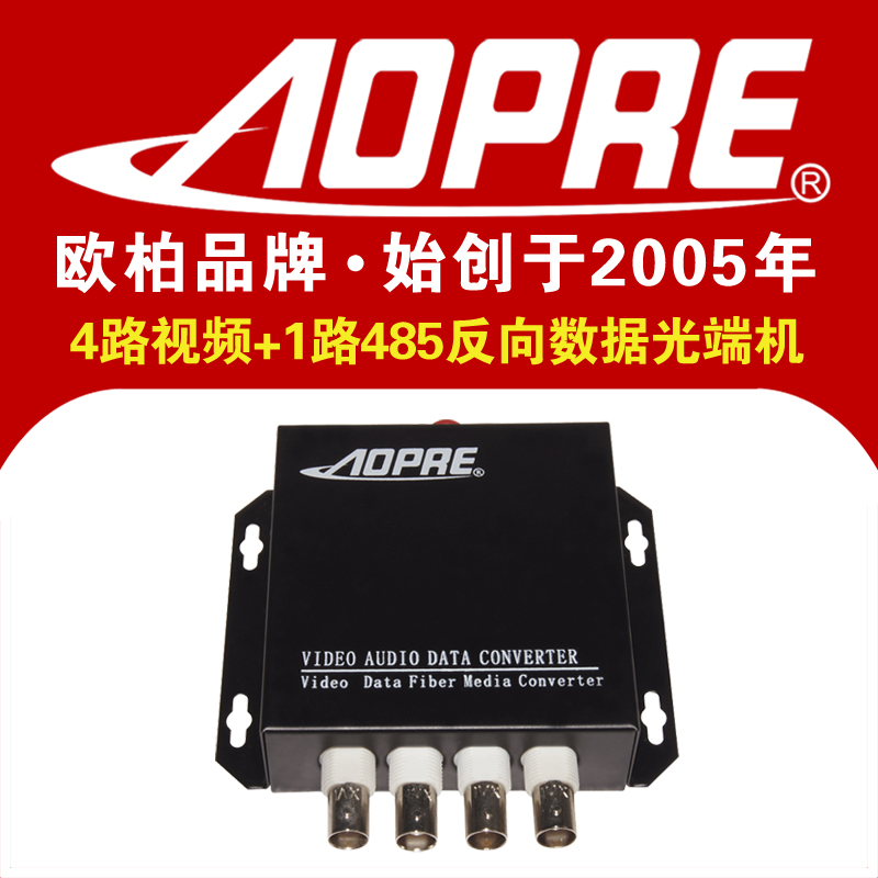 Aopre oubai 4 road b.c.i. surveillance video b.c.i. with 1 channel reverse data rs485 lightning A taiwan