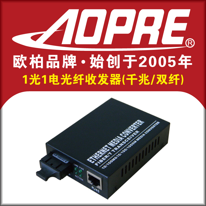 Aopre oubai dual fiber gigabit fiber optic transceivers an electric light a light 1 1 electrical converter single Multimode mine