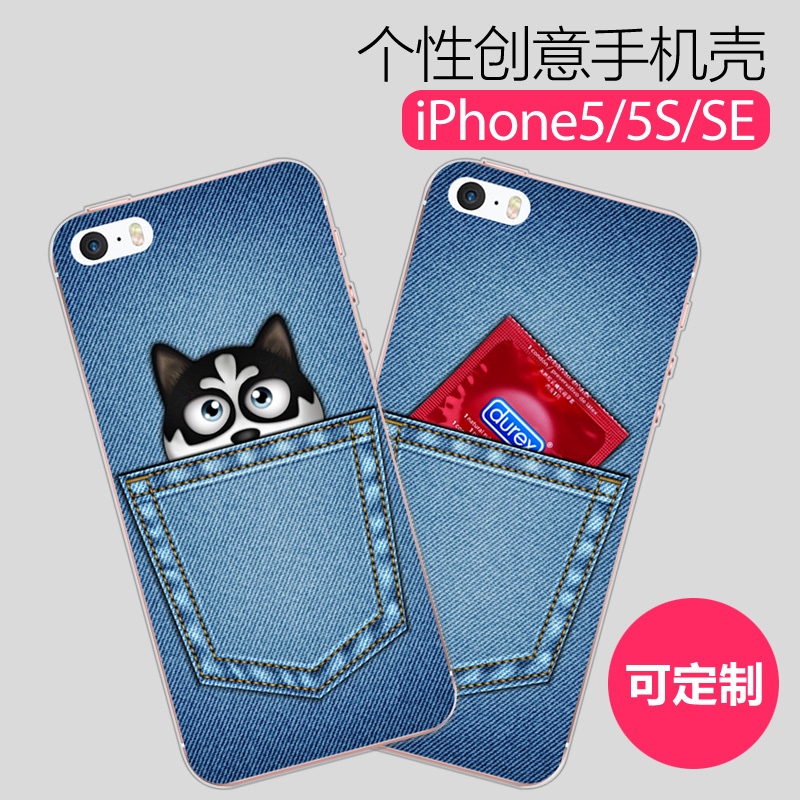 Apple 5s phone shell apple 5 phone shell iphone5s 5s phone shell drop resistance silicone soft shell creative personality