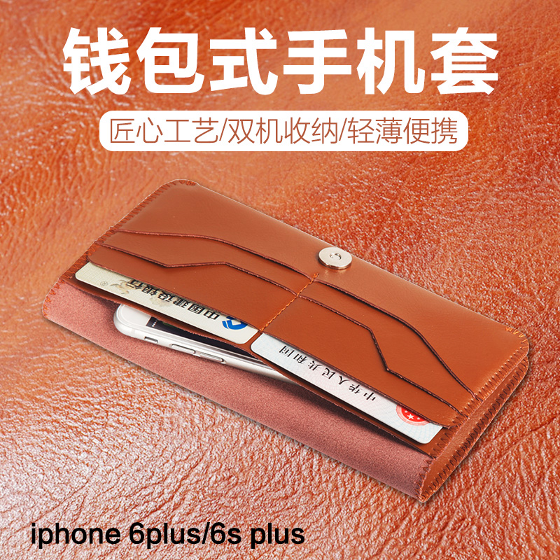 Apple 6 s 6splus plus leather mobile phone sets shell mobile phone sets iphone6 plus phone bag phone package