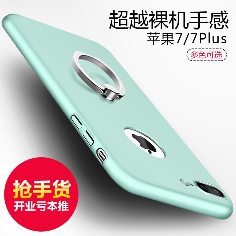 Apple 7 phone shell iPhone7 bracket matte hard shell protective sleeve plus 5.5 ultra thin ring 4.7 men and women