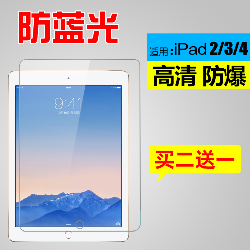 Apple ipad4 proof glass film protection stickers affixed to the new ipad ipad2 ipad3 tempered glass membrane film