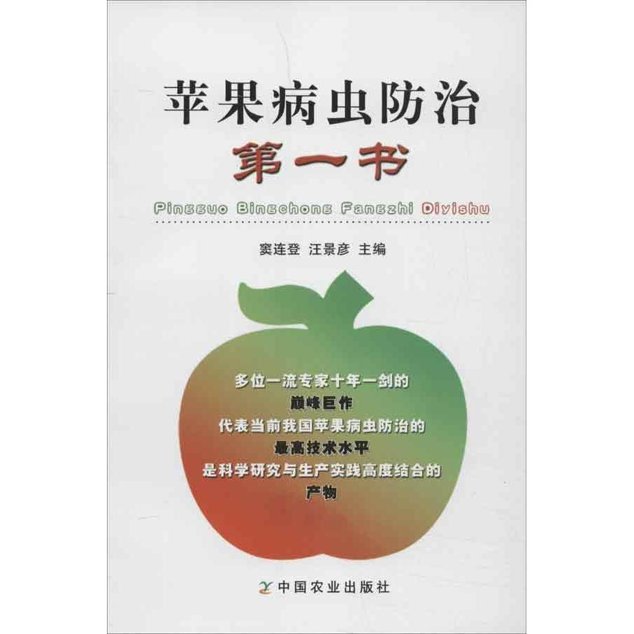 Apple's first book of pest control planting genuine selling books