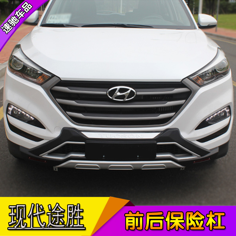Applicable 15 new hyundai tucson tucson tucson bumper bumper front and rear protection bars 4s specifically for paragraph 16 modified fender