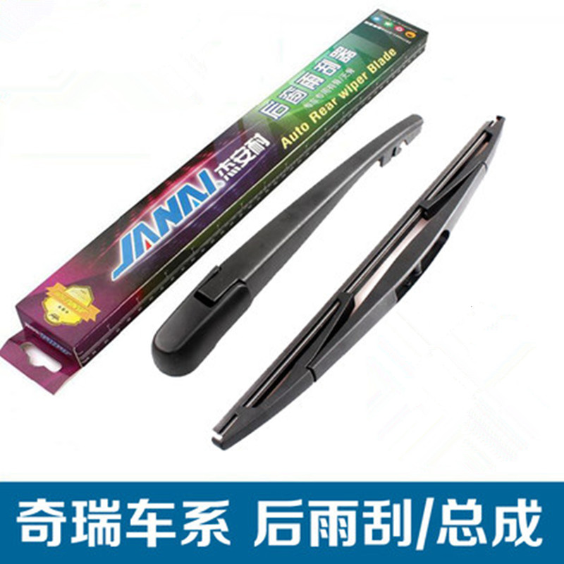 Applicable chery fengyun 2 tiggo 5 tiggo 3 riich x1 v5 a1 rear wiper rear wiper blades rockerarm Assembly of