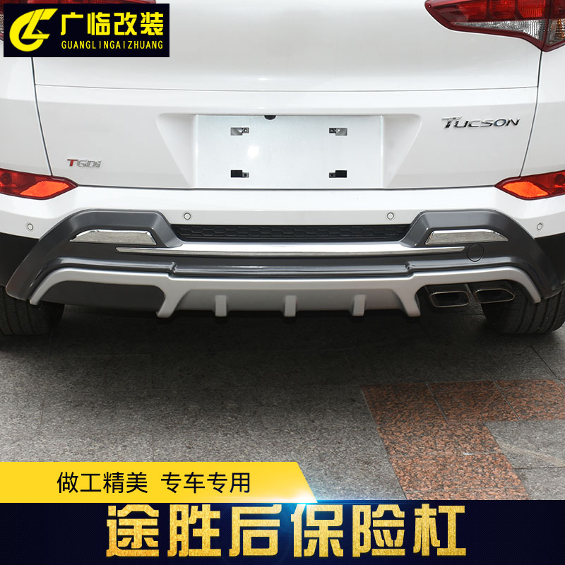 Applicable to 15 modern new tucson special modified bumpers front and rear protection bars front and rear bumper car bumper guard bar