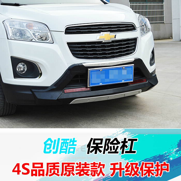 Applicable to create cool chong chong cool cool chevrolet create cool bumper protection bars front and rear bumpers front and rear bumper modification dedicated