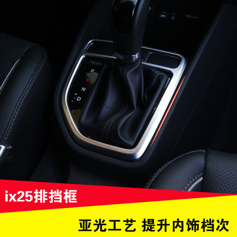 Applicable to modern ix25 ix25 special car modification dedicated automotive trim ix25 gears gear box gear