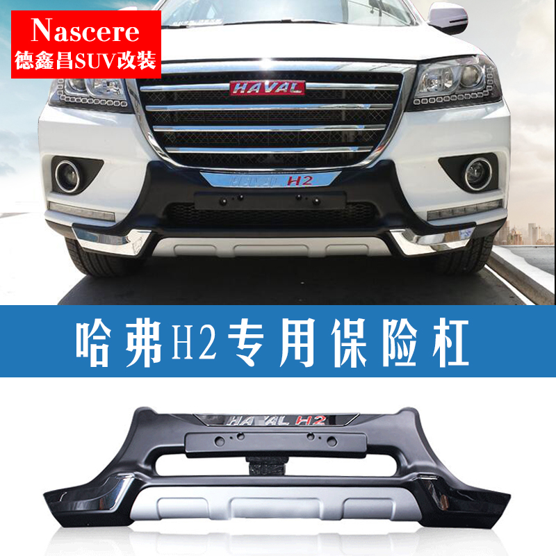 Applicable to the great wall hover h2 bumper hover h2 conversion dedicated 2015 new bumpers front and rear crash protection bars