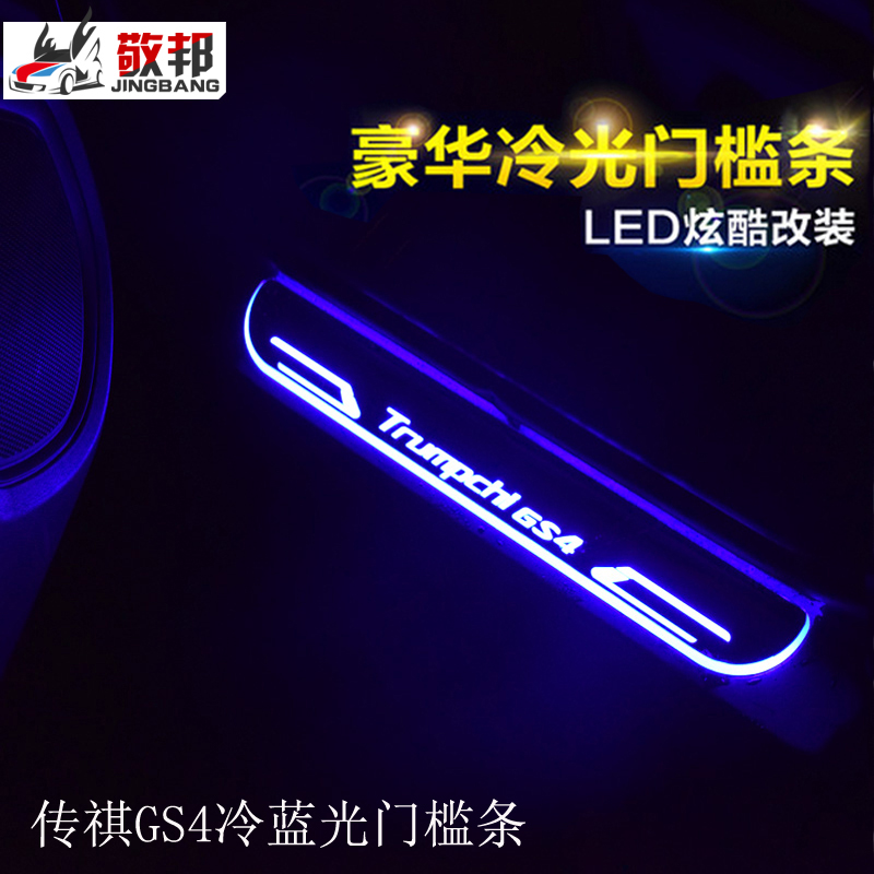Applicable to the guangzhou automobile chi chuan gs-4 GS4GS5GA6GA5GA3 gs-4 welcome pedal threshold of article threshold strip lights