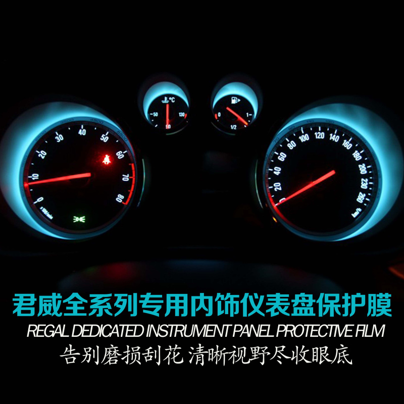Applicable to the new regal interior air conditioning dashboard navigation screen protective film film wear and protective film of high permeability membrane