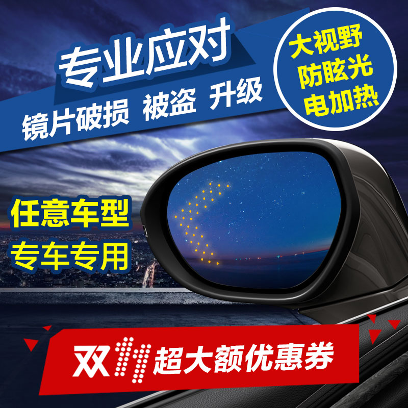 Applicable to the southeast wing of god ling yue hippocampus familia premarin maple led turn signals big vision mirror blue mirror rearview mirror