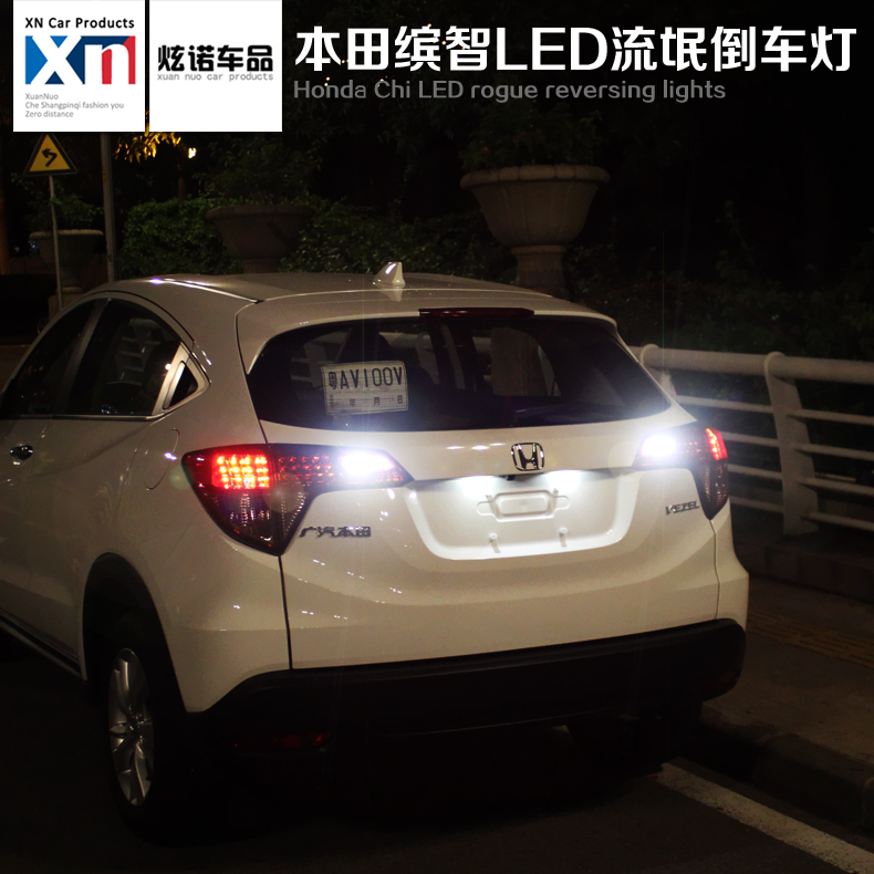 Applicable to the tenth generation civic bin chi xrv dedicated led rogue reversing lights reversing lights highlighting modified reversing light bulb