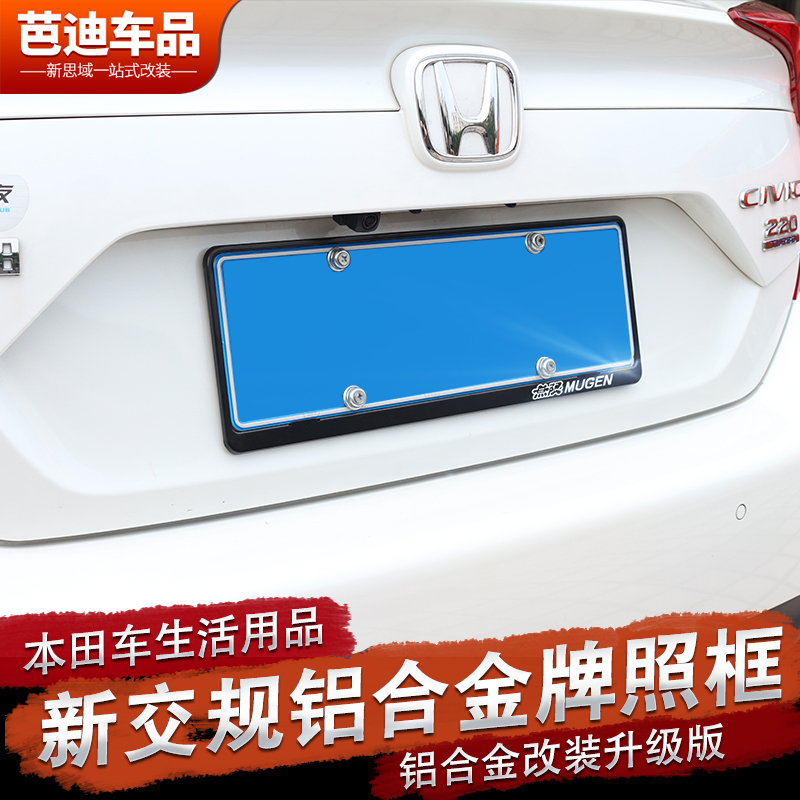 Applicable to the tenth generation civic modified license plate frame license plate frame sgx gauge aluminum license plate frame license plate frame chi bin crv accord license plate frame license plate frame