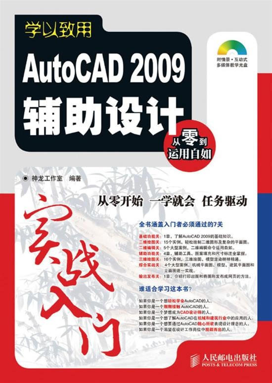 Apply their knowledge--aided design autocad 2009 actual entry (1cd) selling books books