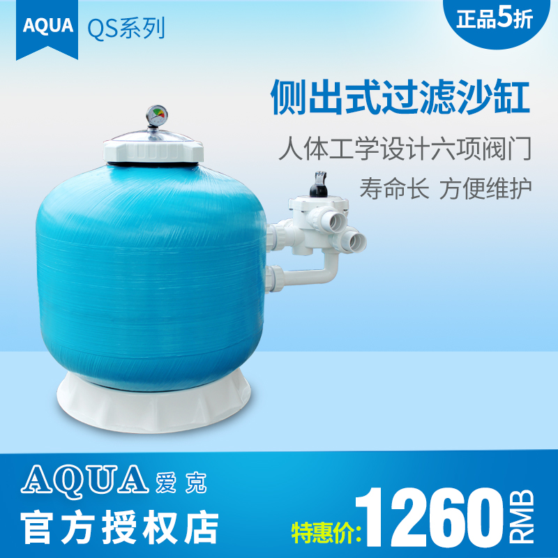 âAqua/eyckâ outlet side of the sand swimming pool water treatment equipment filter/circulation tank qs series