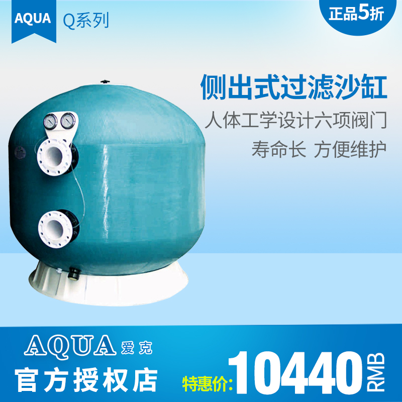 âAqua/eyckâ swimming pool equipment filtration/circulation sand side outlet type q series of sand