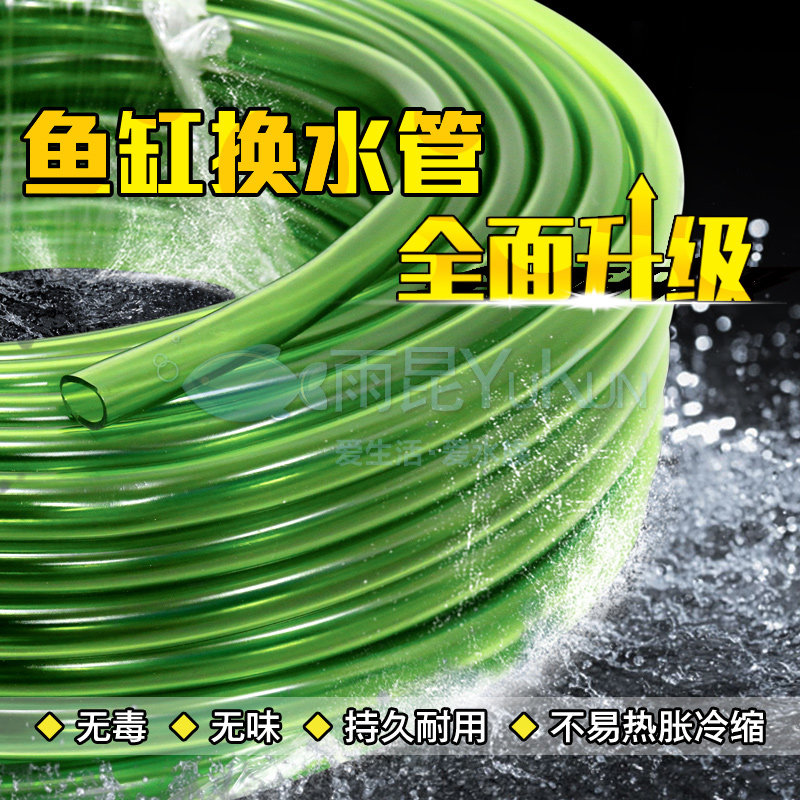 Aquarium fish tank filter water pipe silicone tube connecting pipe submersible pumps tendon transparent hose pipe soft tube