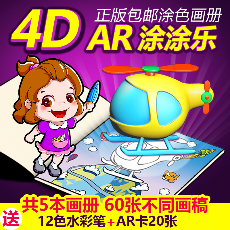 Ar painting this painting book for children tu tu music 4d 4d stereoscopic picture books with sound early childhood educational toys graffiti