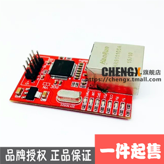 Arduino ethernet w5100 ethernet module network module electronic building blocks red plate