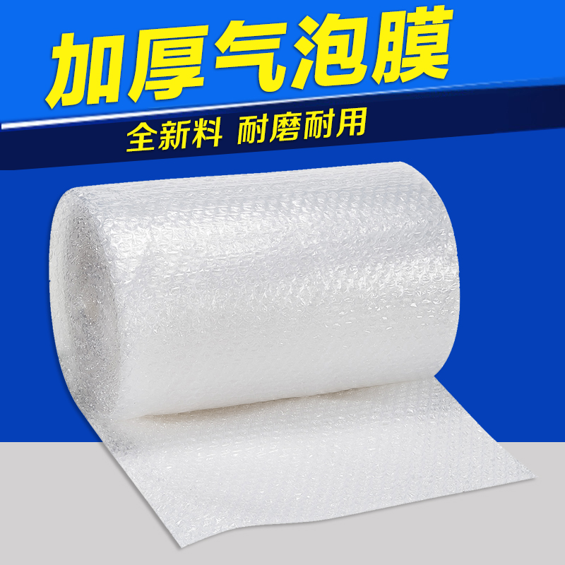 Are excellent new material express courier bags wholesale thick shock bubble film bubble pad bubble film bubble bags