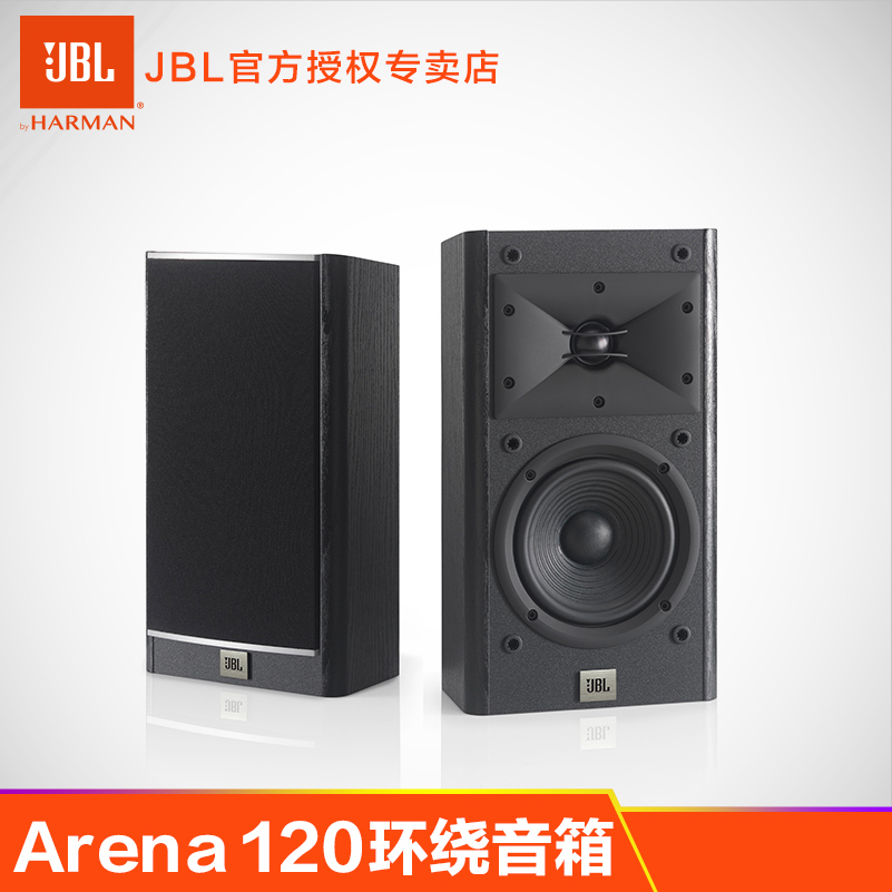 Arena 120 home theater surround speakers jbl hi-fi fever hifi stereo speakers