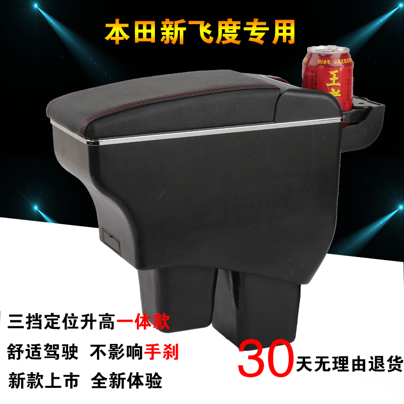 Armrest dedicated central armrest hand box of three generations of 2014 models of the tian xinfei degrees fit hatchback sedan free punch