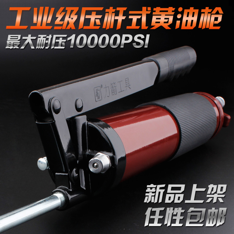 Arrow force manual grease gun muzzle mouth butter butter yellow oil gun grease gun nozzle high pressure manual grease gun free shipping